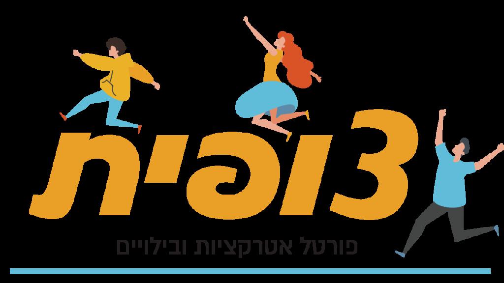 פורטל אטרקציות וטיולים בישראל